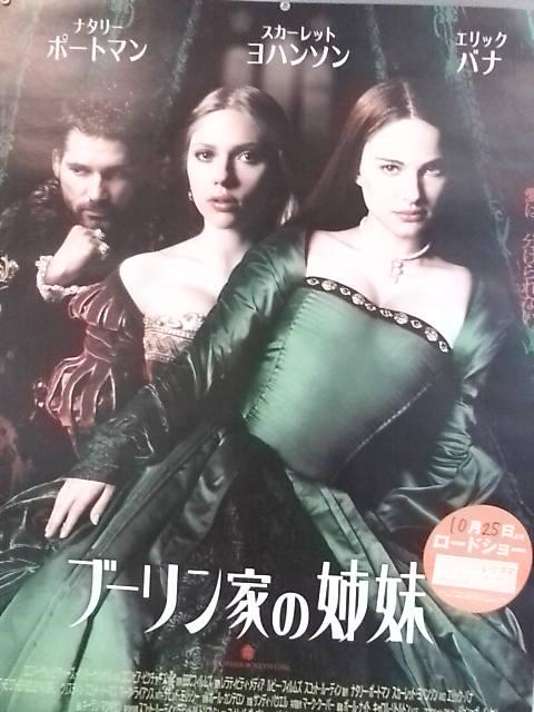 20081223 映画ブーリン家の姉妹.jpg