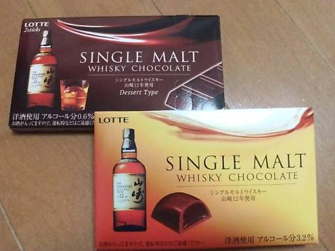 20090211 Single Malt Whiskyチョコ山崎.JPG