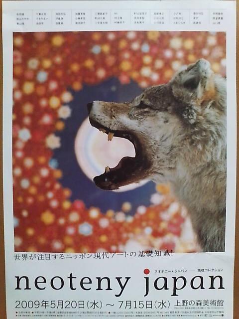 20090626 neoteny japan1.jpg
