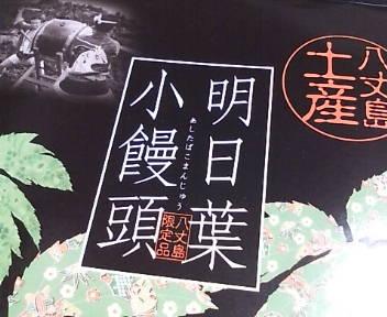 20091101 17明日葉小饅頭.JPG