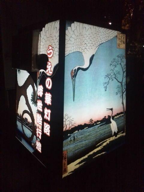 20091123 うえの華灯路1.JPG