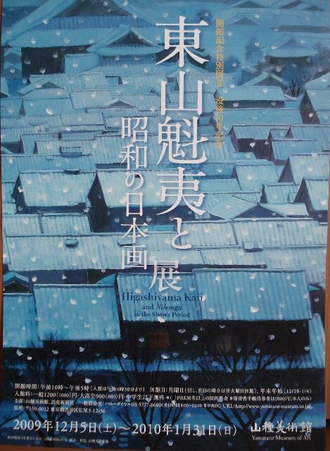 20100124 東山魁夷と昭和の日本画展.JPG