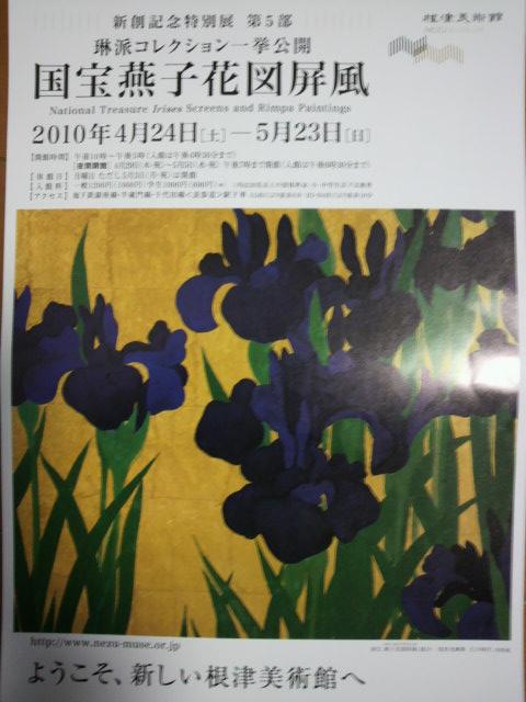 20100424 国宝燕子花図屏風.jpg