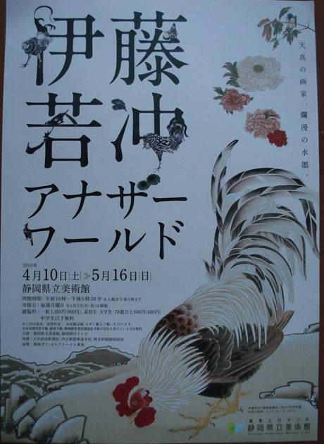 20100429 伊藤若冲アナザーワールド.JPG