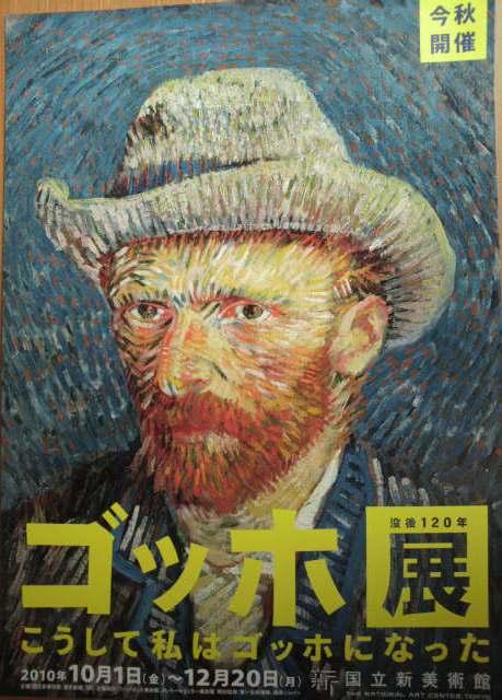 20101119 ゴッホ展.jpg