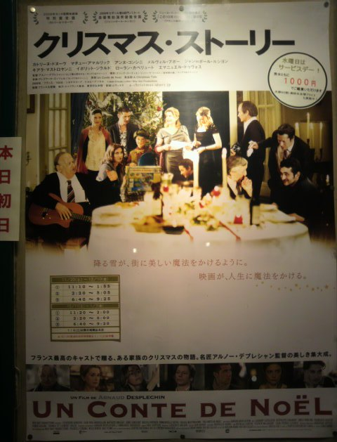 20101120 クリスマス・ストーリー.jpg