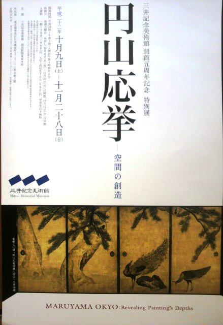 20101121 円山応挙.jpg