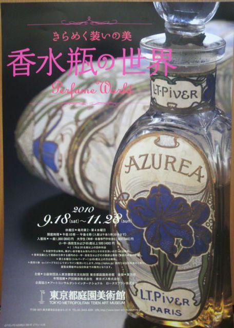 20101127 香水瓶の世界.jpg