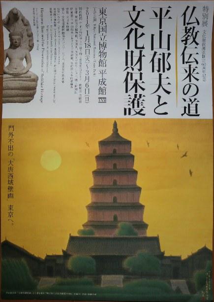 20110223 平山郁夫と文化財保護.jpg