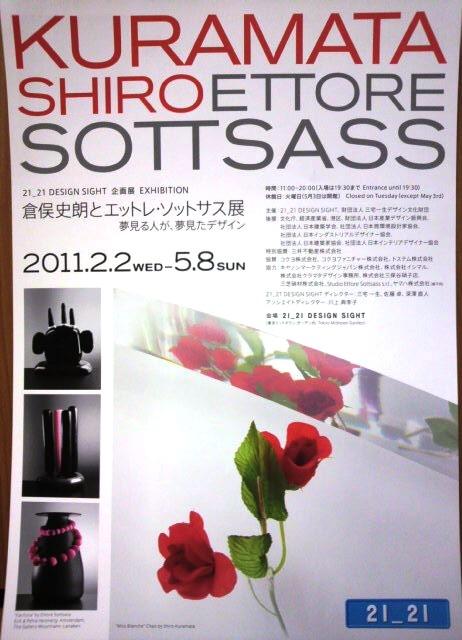 20110408 倉俣史朗とエットレ・ソットサス展.jpg