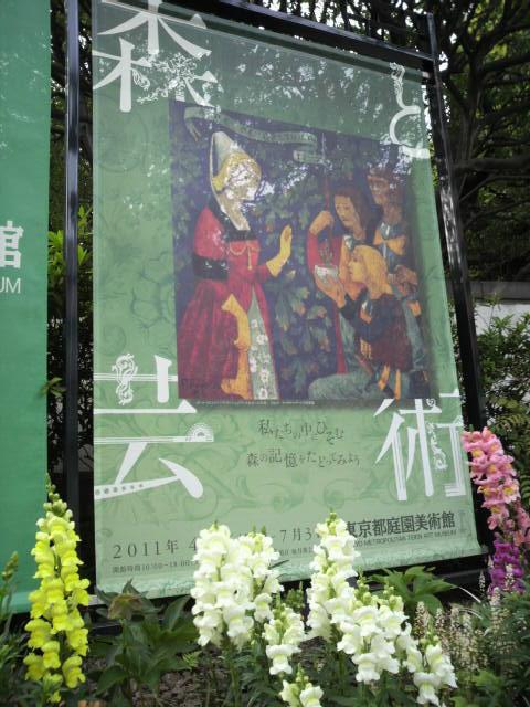 20110515 森と芸術1.jpg