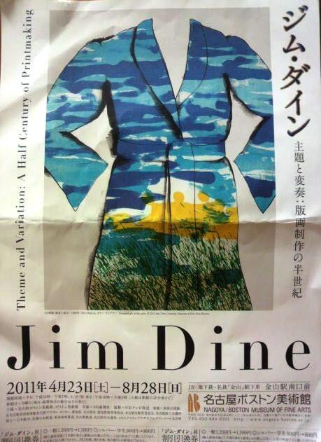 20110527 3ジム・ダイン展.jpg