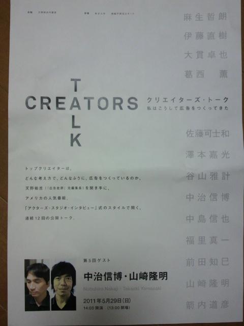 20110529 クリエイターズトーク.jpg