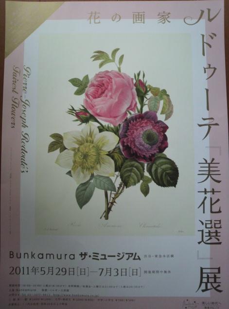 20110618 ルドゥーテ美花選.jpg