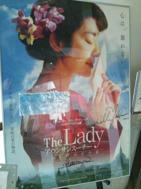 20120721 TheLadyアウンサンスーチー.JPG