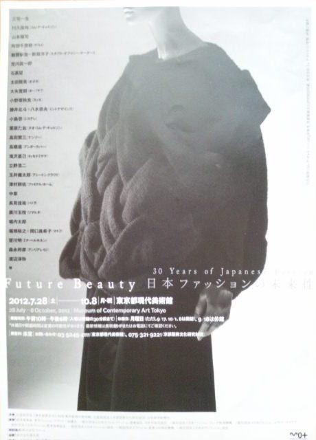 20121001 Future Beauty.JPG