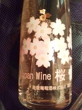 20090329 桜ワイン1.JPG