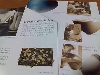 20090419 うつわ2.JPG
