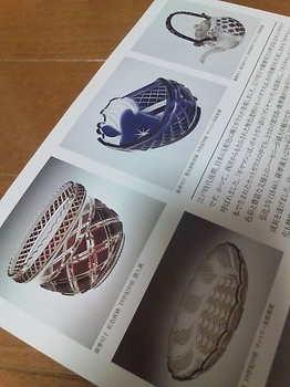 20090419 まぼろしの薩摩切子2.JPG