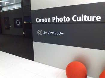 20090725 沼津茂美写真展 天界の風景2.jpg