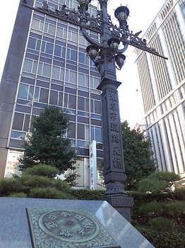 20090726 日本国道路元標&東京市道路元標.jpg