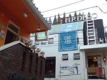 20090927 神宮前HPDECO.jpg