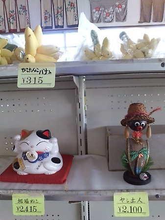 20091101 12八丈亀屋3.JPG