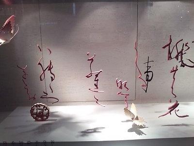20100221 ミキモト桃の花….JPG