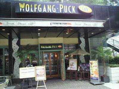 20100328 Wolfgang Puck Cafe.JPG