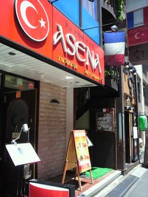 20100630 ASENA1.jpg