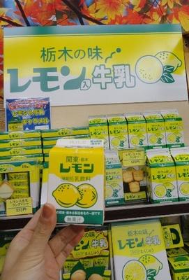 20101114 2栃木レモン牛乳@大谷PA.JPG