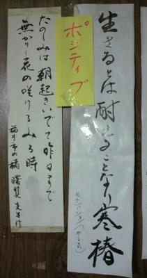 20110321 ポジティブ.jpg