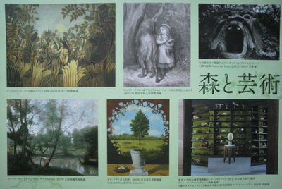 20110515 森と芸術3.jpg