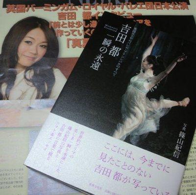 20110517 吉田都.jpg