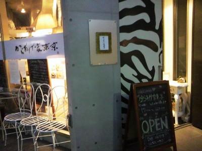 20110626 からあげ家東京1.jpg