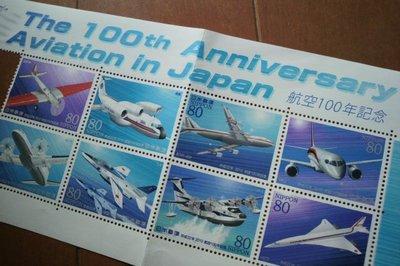 20110627 航空100年記念切手.jpg