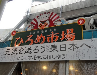 20110718 8ひろめ市場3.JPG