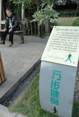 20111027 2人民公園6.JPG