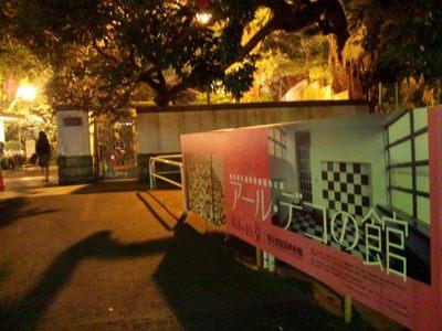 20111030 東京都庭園美術館.JPG