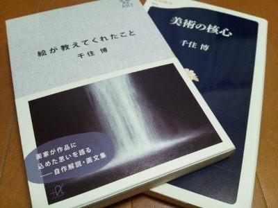 20111109 美とは何か.JPG