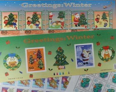 20111208 クリスマス&年賀切手.JPG