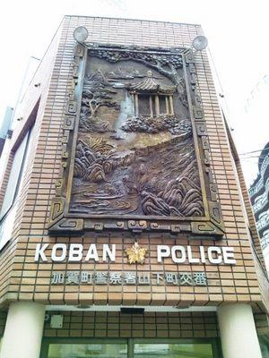 20120225 横浜中華街2山下町交番.JPG