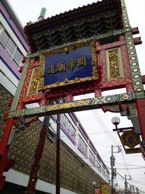 20120225 横浜中華街7関帝廟道.JPG