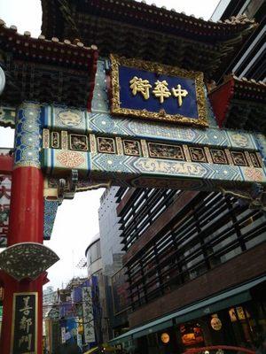 20120225 横浜中華街8善鄰門.JPG