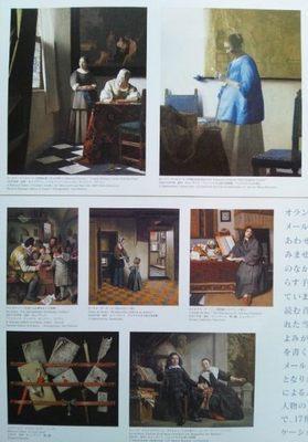 20120225 フェルメールからのラブレター展2.JPG