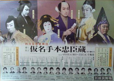 20120422 仮名手本忠臣蔵.JPG