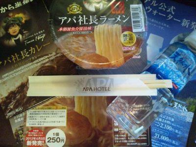 20120525 アパ社長カレー&ラーメン&水.JPG
