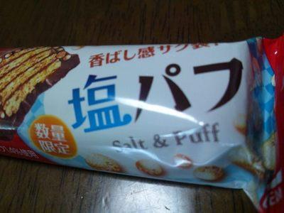 20120715 KitKat塩パフ.JPG
