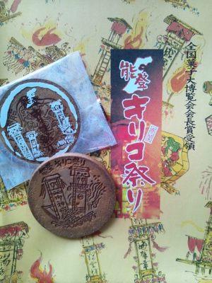 20120716 能登キリコ祭りセンベイ.JPG