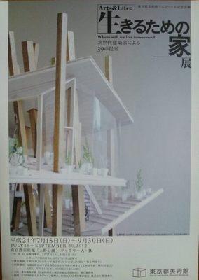 20120804 生きるための家展1.JPG